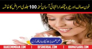 How To Purify Your Blood (Natural Tips) Khoon Saaf Karny Ka Desi Nuskha