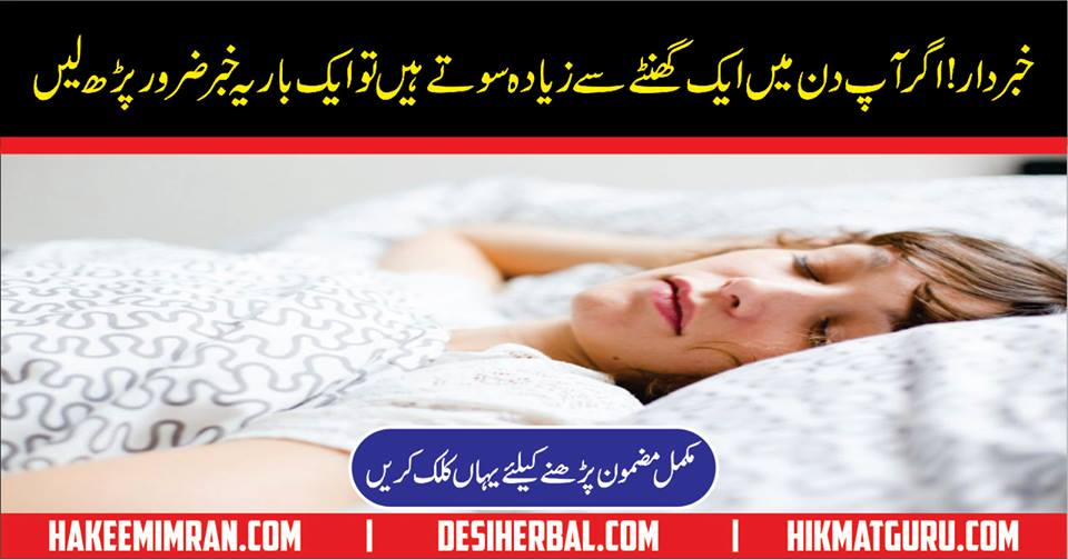 Is Too Much Sleep At Day Time Harmful in Urdu