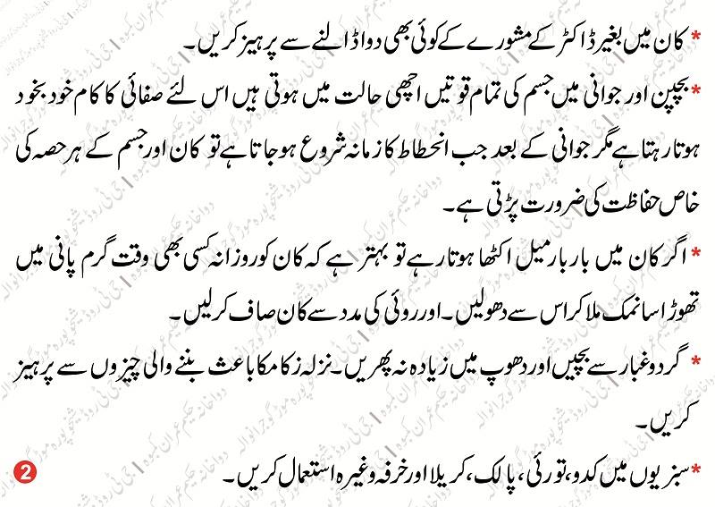 How To Remove Face Hair Naturally At Home In Urdu