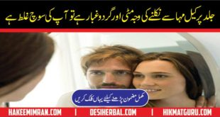 Keel Mahasay Aur Daane Ka Elaj Acne Treatment In Urdu