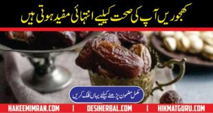 Khajoor khane ke fayde. Benefits of Dates