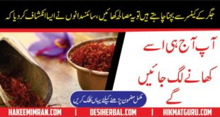 Liver Hepatits Cancer Desi Ilaj Infection in Urdu