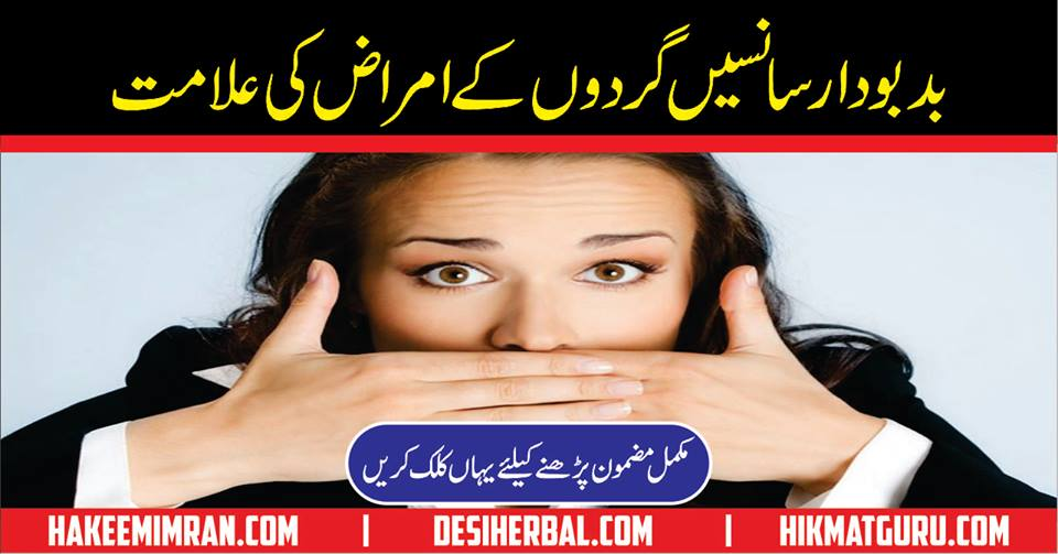 Monh Ki BadBoo Desi Totkay for Mouth Bad Smell in Urdu  Hindi