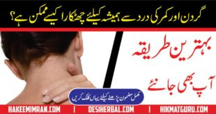 Neck and Back Pain Gurdan Aur Kamar Ka Dard Hakeem Imran Kamboh kay Totkay in Urdu