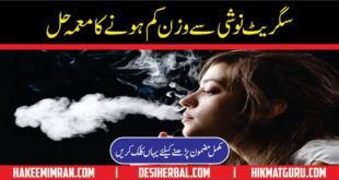 Smoking Side Effects In Urdu Cigarette Pine Ke Nuksan Aur Side Effects