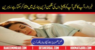 Sotay Waqat Hamesha Neat And Clean Pillow Use Karin