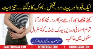 Stomach or Maida Gas Totkay and Tips for Gas Trouble in Urdu
