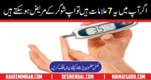 Sugar Ki Bimari Ki Alamat In Urdu Symptoms Of Diabetes