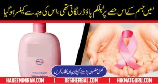 Talcum Powder and Cancer American Cancer Society Ki Research in Urdu