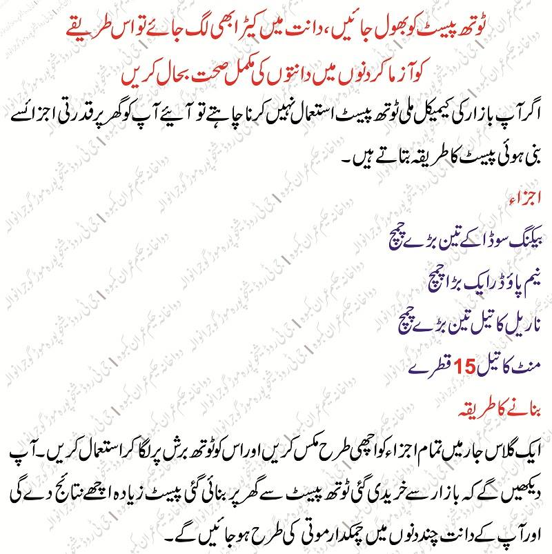 Teeth Care Tips Danton Ki Hifazat By Hakeem Imran Kmaboh