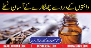 Tips for Teeth Pain in Urdu Hindi Dant Dard Ky Desi Totkay Upay