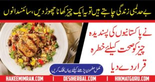 Umar Barhane Wali Ghizain Beauty Tips Health Tips