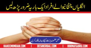 Ungliyan Chatkana Fingers Cracking In Urdu