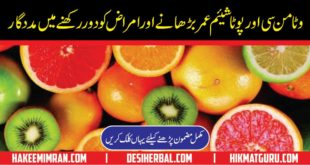 Vitamin C & Potassium Health Benefits in Urdu Hindi