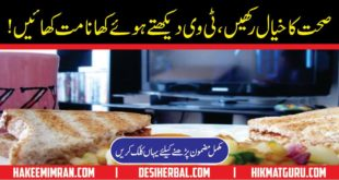 Watching TV while eating bad for health in urdu