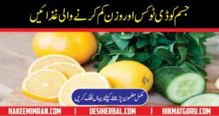 Wazan Kam Karne Wali Or Body Odor Door Karne Wala Herbal Nuskha