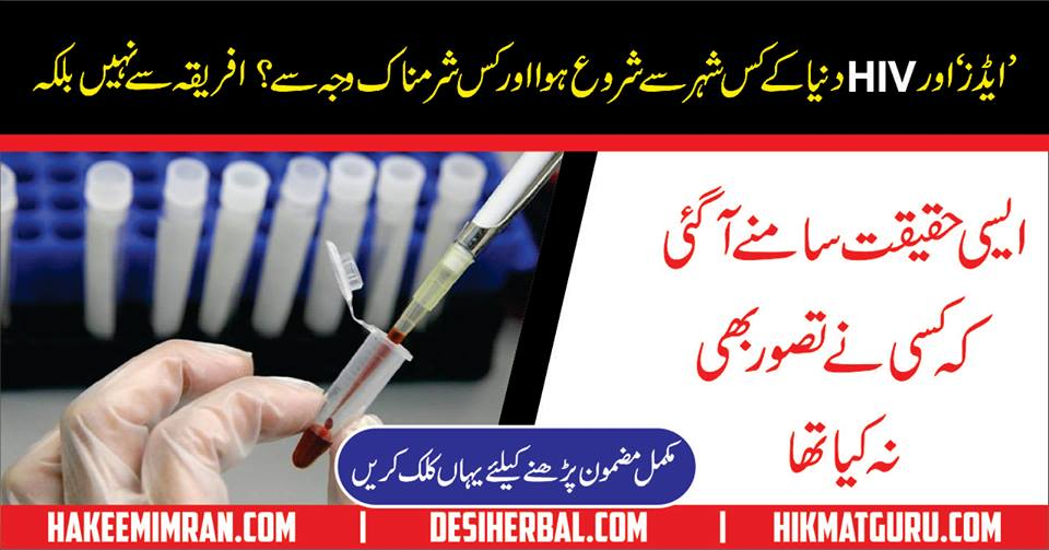 Where did HIV come from in urdu