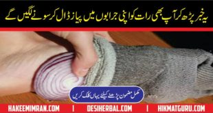 Why Put Onions in Your Socks Before Sleeping in Urdu
