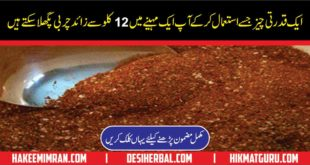 World Best Diet Khoraaq Say Wazan Kum Karain By Hakeem imran Kamboh