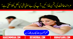 Foods to Avoid if You Want Great Sex! End in urdu Mardan Taqat Ki Nuqsan Pohnchay Wali Ghizain (2)