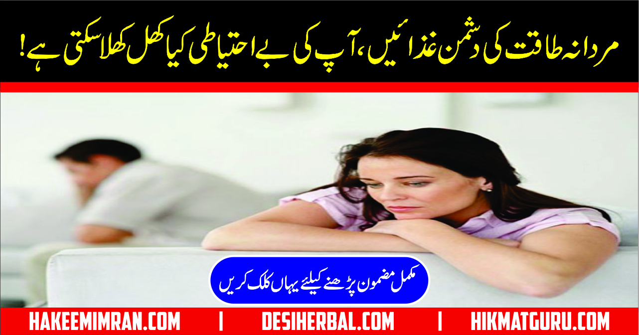 Foods to Avoid if You Want Great Sex! End in urdu Mardan Taqat Ki Nuqsan Pohnchay Wali Ghizain