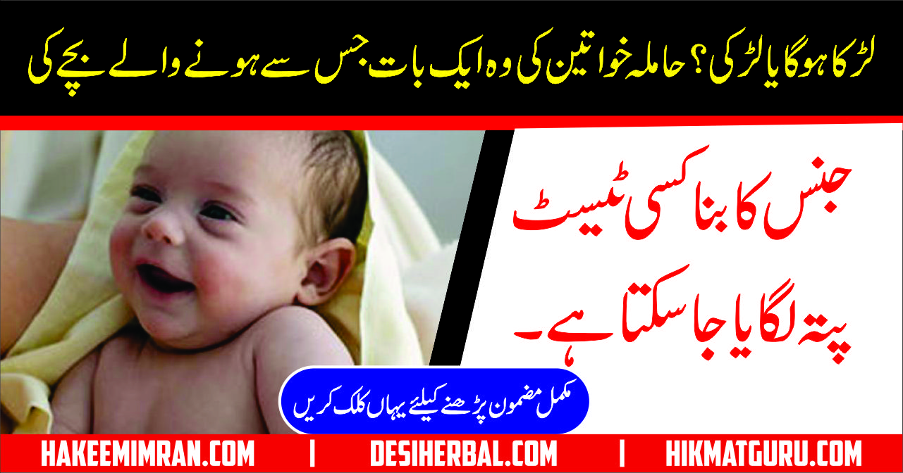 Gender prediction How to guess your baby's sex in Urdu hindi