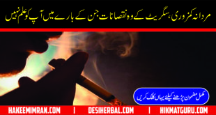 Smoking And Sexuality - Cigarette Noshi Aur Mardana Quwwat