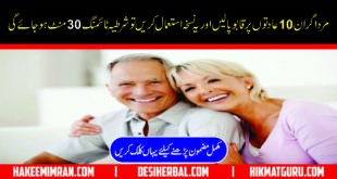 Tips to increase intercourse time naturally in urdu