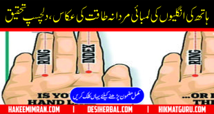 Your finger length and your sexual preference in Urdu Hath Ki Ungli aur mardan taqat ka connection