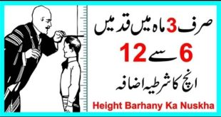 How to Increase Height in Urdu||Qad Barhane ka Nuskha||Qad Ko Lamba Karna