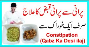 Qabz (Constipation) Ka Gharelo Ilaj||Qabz (Constipation) HOme Made Totkay||Qabz (Constipation)