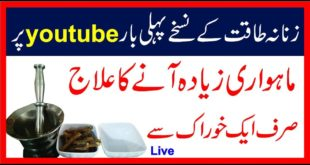 Haiz|Mahwari|Menses|Menstruation| Zayada Any Ka ilaj