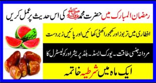 Watermelon and Dates Benefits In Urdu/Hindi|Tarbooz Aur Khajoor Ky Faidy