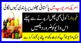 Khabardar Chemical Sy Pakky Fruits App Ki Jaan Ly Sakty Hain