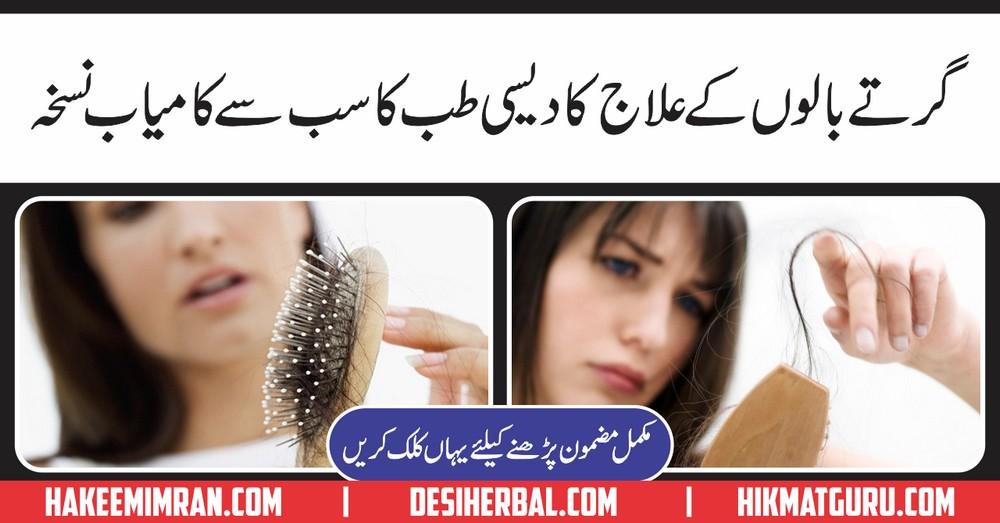 Desi Totkay for Hair Loss Fall in Urdu