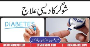 Diabetes sugar ka desi treatment