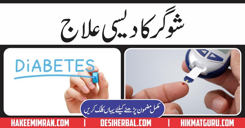 Diabetes sugar ka desi treatment