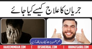 How To Cure Jaryan - spermatorrioea in urdu,hindi