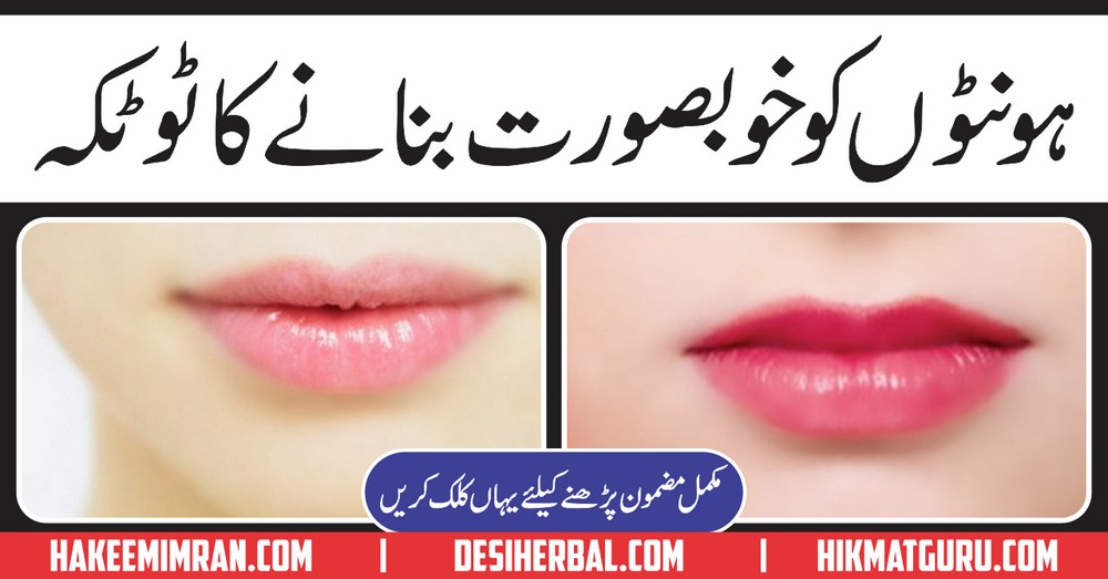 Lips Ki Khoobsurti Ka Totka