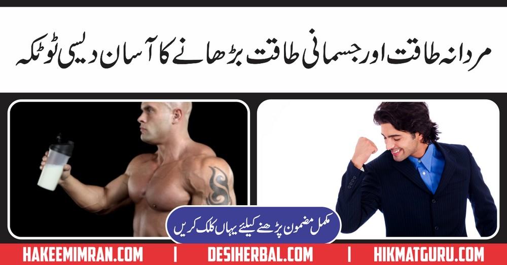 Mardana Taqat Aur Body Power Ka Totka