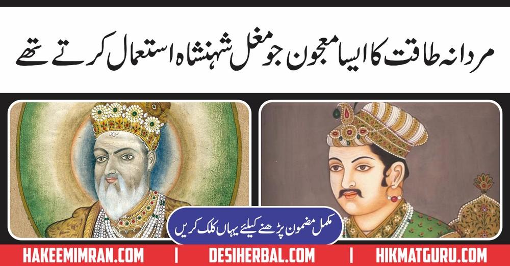 Mardana Taqat Ka Majoon