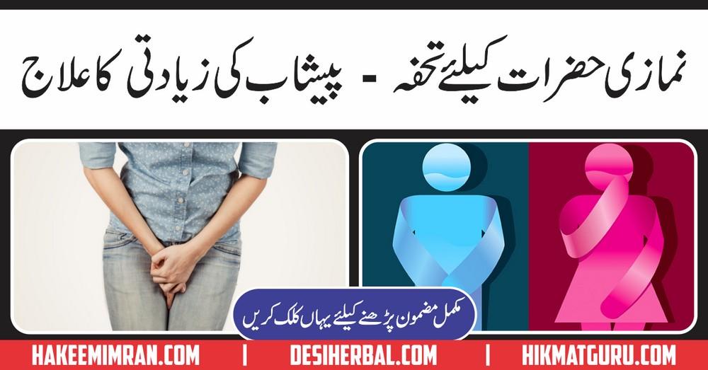 Peshab Ki Zayadti Ka ilaj