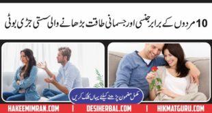 Stawar A Desi Usefull Herbs