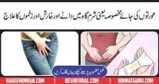 Vaginal itching Yani Sharamgah Ki Kharish Ka ilaj