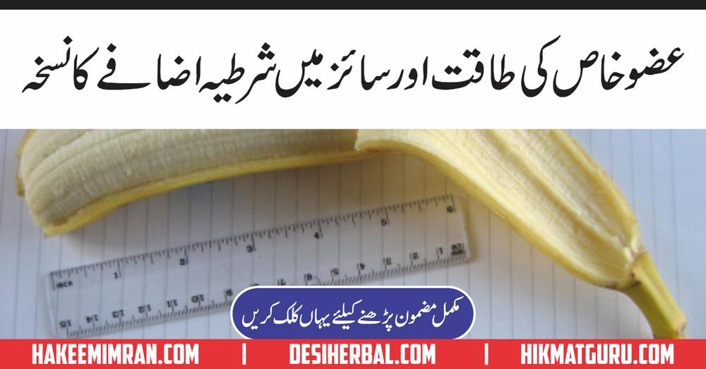 Azo Khas Ki Taqat Aur Size Ka Nuskha