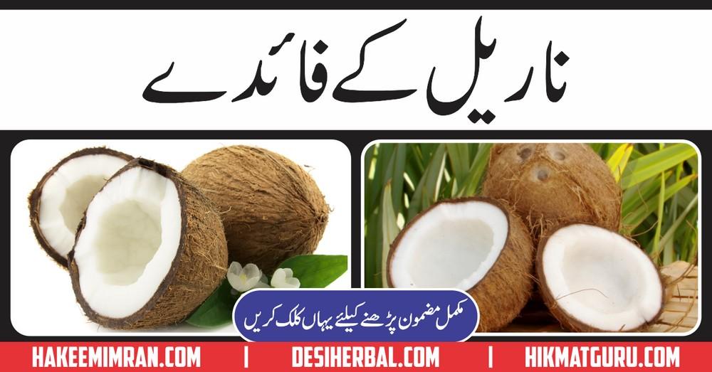 Benefits Of Coconut Nariyal Kay Faiday