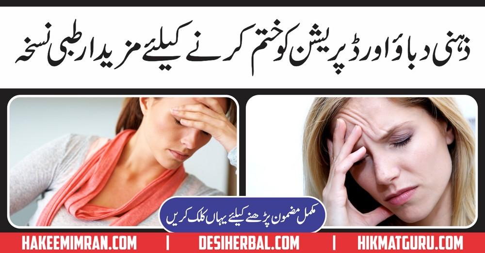 Depression Treatment in urdu