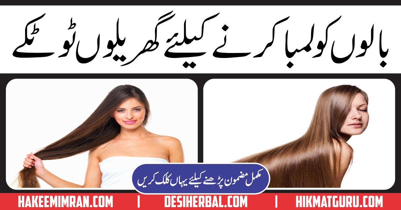Desi UrduTotkay For Long Hair