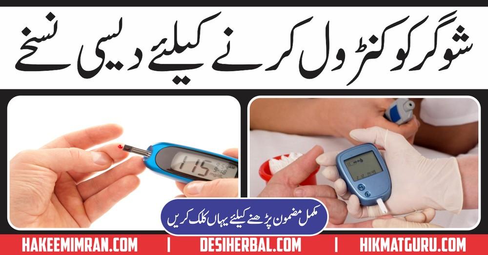 Diabetes Sugar Ka Desi Ilaj