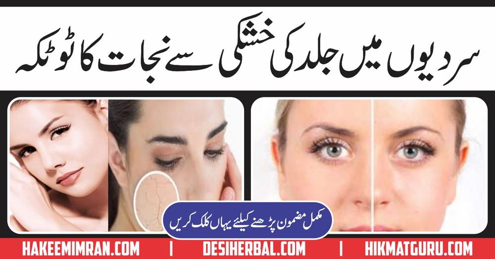Dry Skin Treatment in Urdu